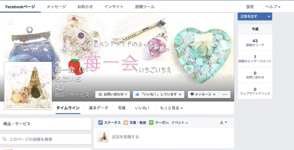 ichigoichiefacebookpage